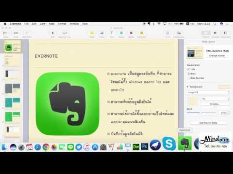evernote ทำความรู้จักกับ Evernote โปรแกรมสำหรับการจดบันทึก ใช้ได้หาย OS PC มือถือ