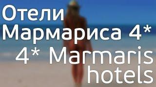 Отели Мармариса 4*