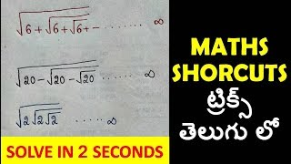 Maths Shortcuts In Telugu usefull for All competitive exams || RRB | SSC