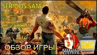 Обзор Serious Sam (все игры из STEAM) от SERGO (при поддержке ТО ГВЦ - Игры Без Цензуры)