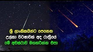ශ්රී ලාංකිකයින්ට පෙනෙන උල්කා වර්ෂාවක් අද රාත්රීයේ - Geminids meteor shower over Sri Lanka tonight