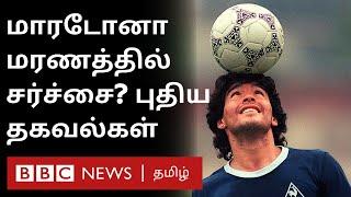 Maradona Death: Doctor வீட்டில் திடீர் ரெய்டு, புது சர்ச்சை – என்ன நடக்கிறது?