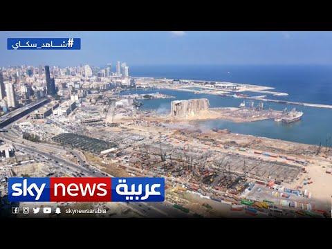 سكاي نيوز عربية تستعرض صورا جوية للدمار الذي خلفه انفجار بيروت  - نشر قبل 2 ساعة