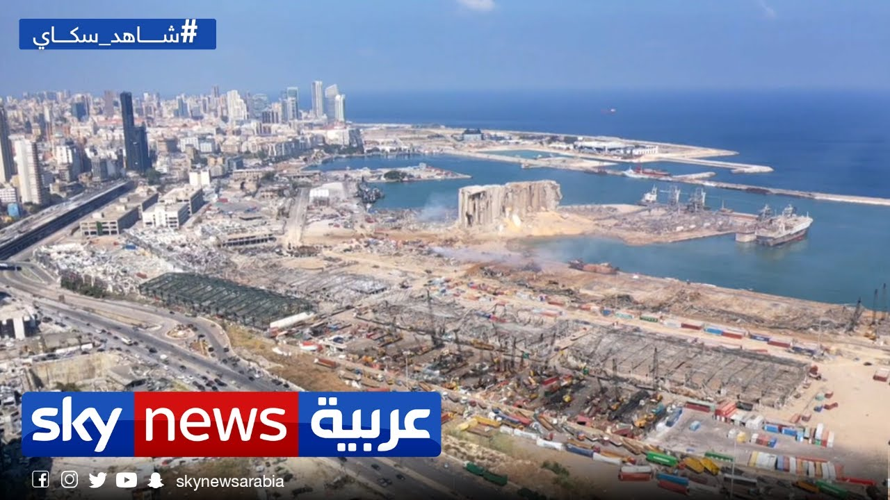سكاي نيوز عربية تستعرض صورا جوية للدمار الذي خلفه انفجار بيروت