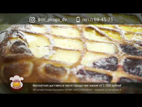 Пекарня «Три пирога»