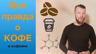 Кофе | Кофеин для похудения и оздоровления | Как работает кофе(ин) - Виктор Огнев