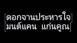 [ดอกจานประหารใจ]-มนต์แคน แก่นคูณ