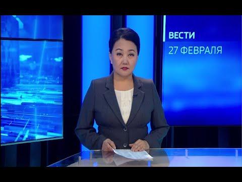 Вести Бурятия. 11-25 Эфир от 27.02.2020