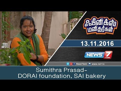 Phoenix pengal - Sumithra Prasad- DORAI foundation, SAI bakery | Phoenix Manithargal | News7 Tamil