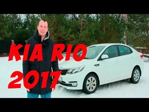 KIA RIO 2017 ЭРА-ГЛОНАСС. Обзор автомобиля для семьи и работы.
