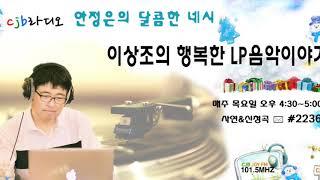 (청주)다락방의불빛/뮤직스토리텔러 이상조의 행복한 LP음악이야기(시인과촌장)