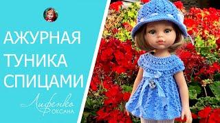 Ажурная туника для кукол. Простой ажурный узор для платья, юбки, туники