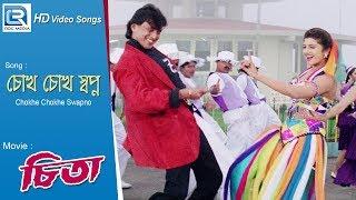 Chokhe Chokhe Swapno | চোখে চোখে স্বপ্ন | Bengali Romantic Song | Rambha, Mithun Chakraborty