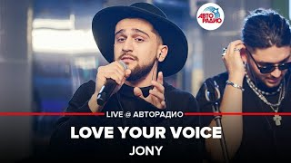 Jony ​- Love Your Voice​ (LIVE @ Авторадио)