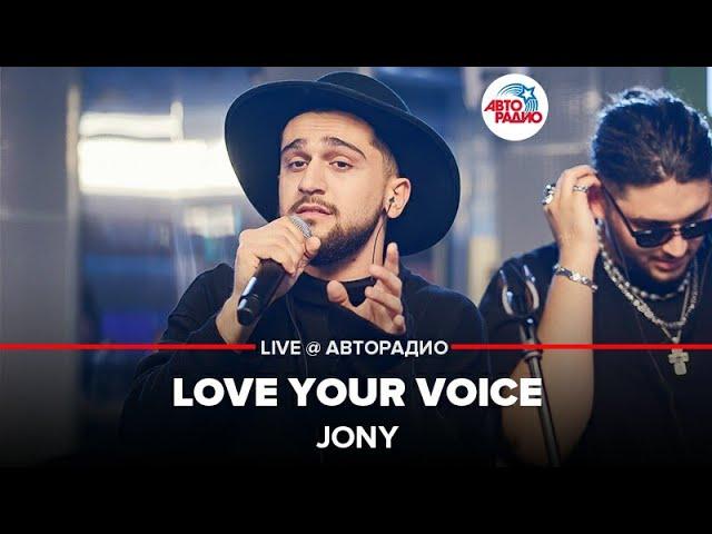 Love your voice jony lyrics