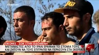 Μετανάστες από το Ιράν έραψαν τα στόματά τους - MEGA ΓΕΓΟΝΟΤΑ ΕΛΛΑΔΑ