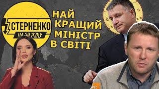 Святий Аваков, погані активісти та хто такий Стерненко? Речник МВС Шевченко ганьбився у Соколової