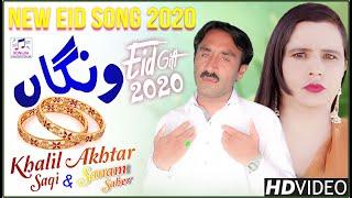 #Wangan | Khalil Akhtar Saqi & Sanam Saher | New Song 2020 | New Saraiki Song 2020 | Eid Song 2020