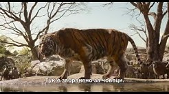 Книга за джунглата / The Jungle Book (2016) – нов трейлър с БГ субтитри