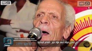 مصر العربية | في ذكري ميلاد احمد فؤاد نجم ..الشاعر البندقية