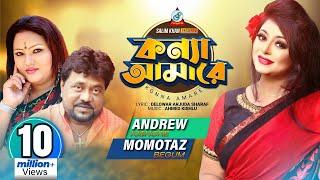Kanya Amare - Andrew Kishore & Momtaz - Rupoboti  Kanya
