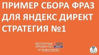Урок 19: Пример сбора слов для Яндекс.Директ - закавычивание