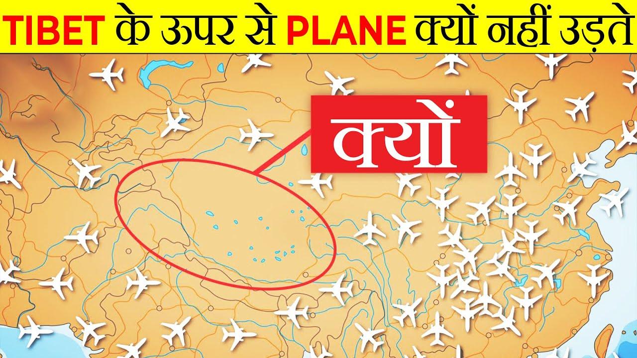 कोई भी जहाज़ तिब्बत के ऊपर क्यों नहीं उड़ता?   Why Planes Don't Fly Over Tibet   Random Facts   FE #49