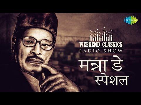 Weekend Classic Radio Show | Manna Dey Special | मन्ना डे स्पेशल | HD Songs | RJ Ruchi
