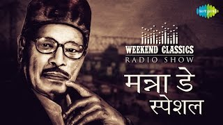 Weekend Classic Radio Show | Manna Dey Special | Pyar hua iqrar hua | Yeh raat bheegi bheegi