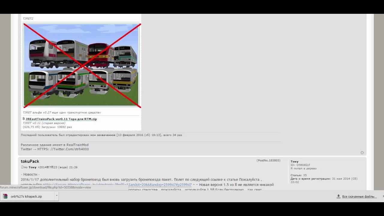 Как добавить поезда в Real Train Mod? Дополнения для Real Train Mod
