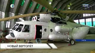 Сертифікація ухтинського вертольота