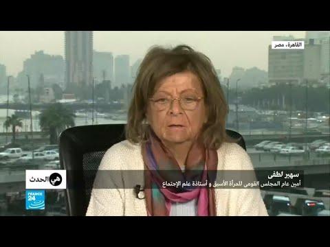 مصر- -حملة خليها تعنس- .. كيف تفضح وسائل التواصل الاجتماعي التمييز ضد الـمرأة؟  - 15:55-2019 / 2 / 22