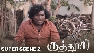 Kuthoosi - Movie Scene 2 | Dileepan | Amala Rose Kurian | Yogi Babu