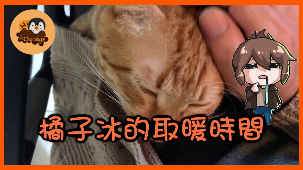 【巧克力】『橘子冰的日常』- 橘子冰的取暖時間 - YouTube