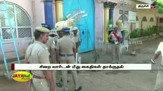 திருச்சியில் சிறை வார்டன் மீது கைதிகள்  தாக்குதல் | Trichy | Warden Attack