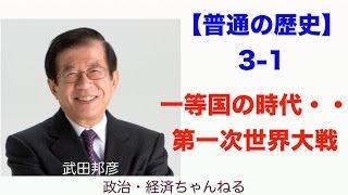【普通の歴史】3-1 一等国の時代・・・第一次世界大戦【歴史・倫理・日本】
