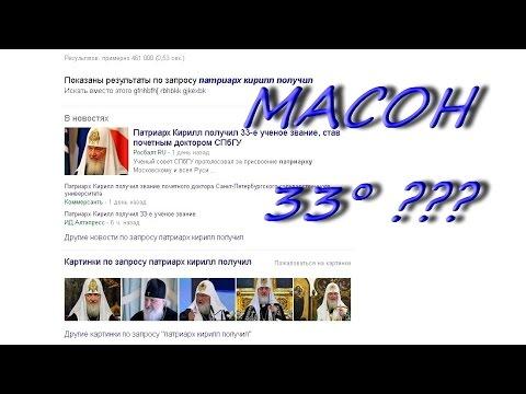 Патриарх Кирилл масон 33 градуса 29 11 2016 ПЛОХИЕ НОВОСТИ Заговор глобальной элиты