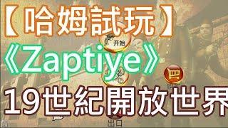 【哈姆手游試玩】《Zaptiye》19世紀3D開放世界ARPG