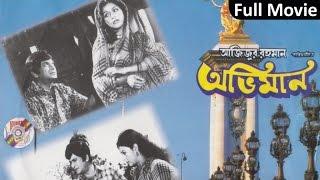 Razzak, Shabana - Oviman | Full Movie | Soundtek