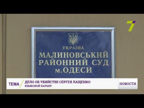 Новости 7 канал Одесса: Языковой барьер для правосудия: слушание по делу об убийстве чемпиона Европы не состоялось