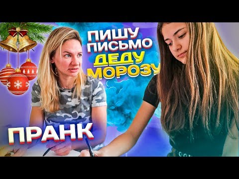 ПРАНК над МАМОЙ❤️Письмо ДЕДУ Морозу😍Liza Nice Prank 💋 пранки Лиза Найс