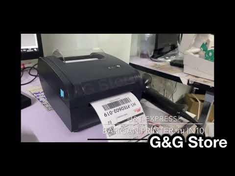การพิมพ์ใบปะหน้าพัสดุ J&T Express ผ่าน ระบบ VIP ด้วย เครื่องพิมพ์ฉลากความร้อน เช่น BARIGAN GG-9200BL