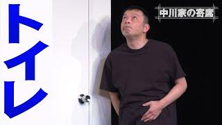 中川家 #トイレ 毎週金曜日18:00にアップします! 時々、生配信も行います! 次回生配信は4/5(日)13:00〜行ないます!是非! □オススメ...