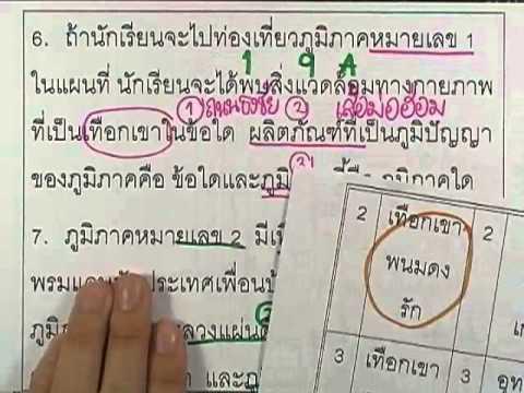 ข้อสอบO-NET ป.6 ปี2552 : สังคมศึกษา ข้อ6-10