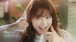 「キム課長」予告映像3