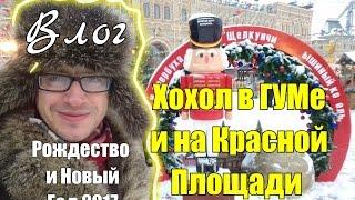 видео Новогодние мероприятия в Москве 2016