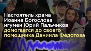 Гей-скандал в РПЦ