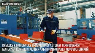 Новый Российский аккумуляторный завод в Алабуге Барс Технододжи