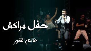 Hatim Ammor - Best Of Concert (Marrakech)   حاتم عمور - أجمل لحظات حفل مراكش
