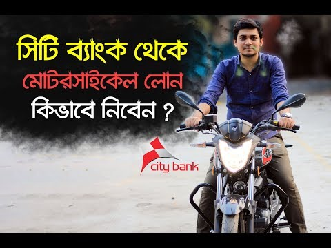 কি ভাবে বাইক লোন নিবেন ? how to get bike loan in bd । City Bike Loan Req...